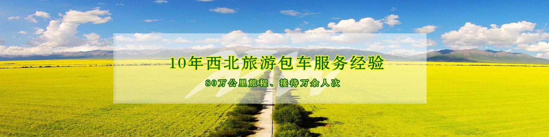 青海敦煌大环线包车